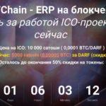 Российский стартап DARFChain в рамках ICO планирует привлечь от $10–15 млн.