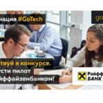 Райффайзенбанк ищет стартапы на GoTech.