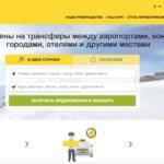 Российский стартап GetTransfer.com начал сотрудничать с российскими и европейскими футбольными клубами