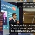 17-летний миллионер из Тюмени Данил Шушарин может оставить риэлторов без работы