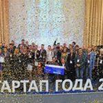 """В Минске выбрали """"Стартап года 2017"""""""