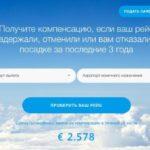 Украинские юристы основали стартап, взыскавший тысячи евро с авиакомпаний по всему миру