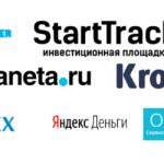 Краудфандинг – обзор российских площадок для финансирования проектов