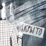 Как разорялись стартапы – герои «Своего дела» 2015 года