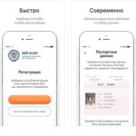 Власти выпустили мобильное приложение для уплаты налогов самозанятыми