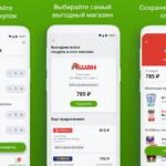 «Яндекс» запустит приложение «Суперчек» для покупок в офлайн-магазинах