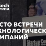 GoTech-2019 открыл прием заявок для технологических стартапов