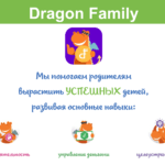 Сервис для мотивации детей Dragon Family привлёк первые внешние инвестиции от ФРИИ